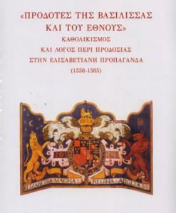 prodotes-tis-basilissas-kai-tou-ethnous