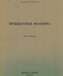prosokratiki-filosofia
