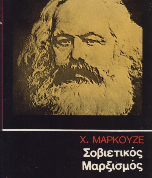 sovietikos marxismos