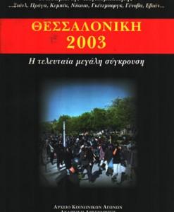 thessaloniki-2003