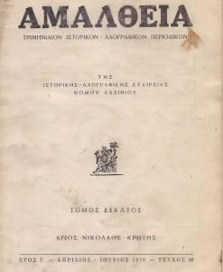 AMALTHEIA TOMOS DEKATOS