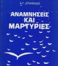 ANAMNISEIS