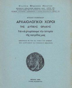ARXAIOLOGIKOI XOROI TIS DITIKIS THRAKIS