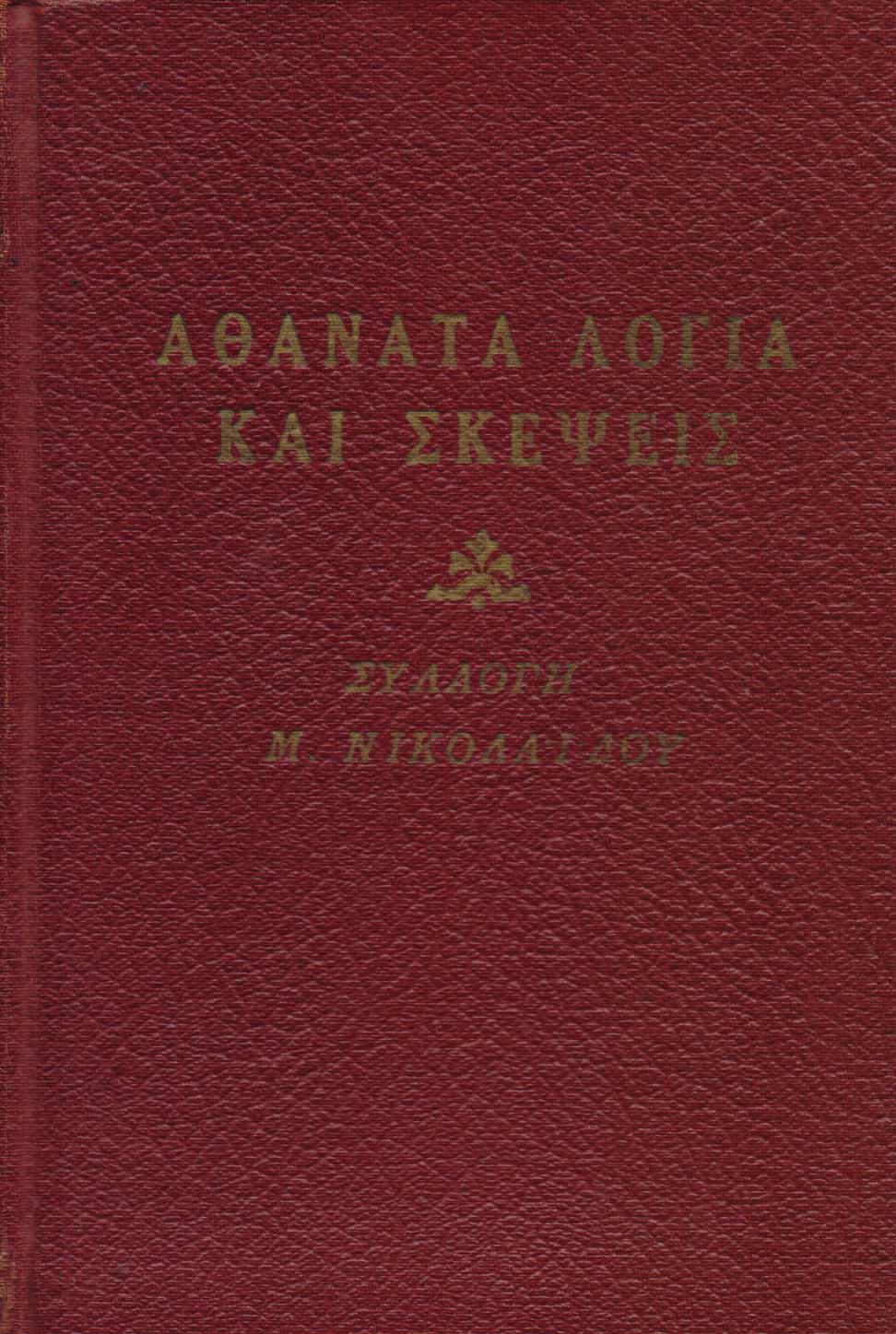 ATHANATA LOGIA KAI SKEPSEIS