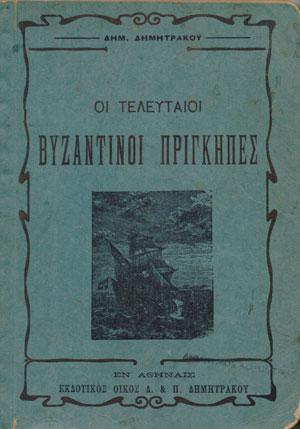 BYZANTINOI