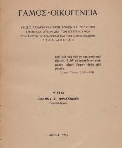 GAMOS OIKOGENEIA
