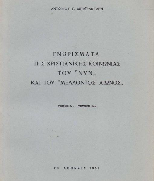 GNORISMATA TIS XRISTIANIKIS KOINONIAS