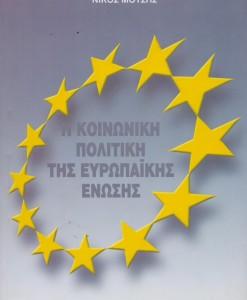 I KOINOMIKI POLITIKI TIS EUROPAIKIS ENOSIS