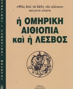 I OMIRIKI AITHIOPIA
