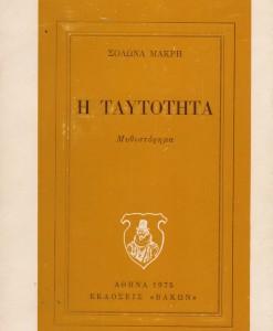 I TAYTOTITA