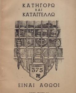 KATIGORO KAI KATAGGELW
