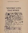 KRITIKI LYRA ENAS MYTHOS
