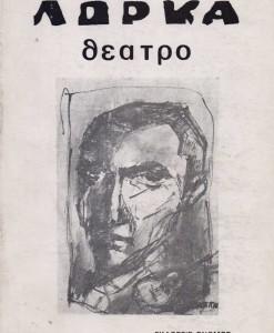 LORKA THEATRO