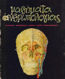 MATHIMATA ANTHROPOLOGIAS