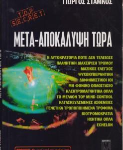 META APOKALIPSI TORA