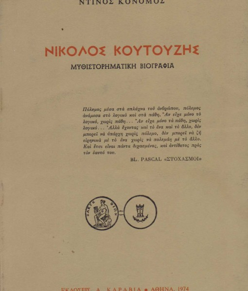 NIKOLOS KOUTOUZIS