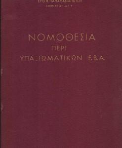 NOMOTHESIA PERI YPAXIOMATIKWN