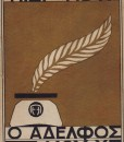 O ADELFOS MOU IV