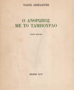 O ANTHROPOS ME TO TAMPOURLO