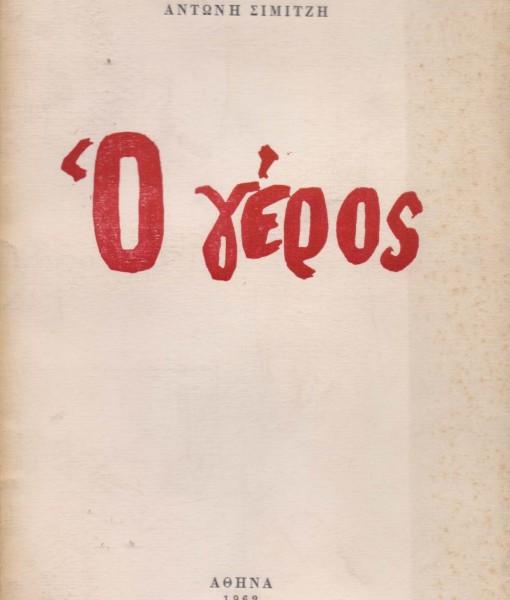 O GEROS