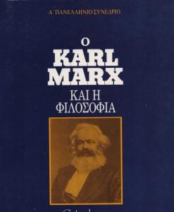O KARL MARX KAI I FILOSOFIA