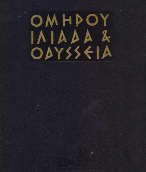 OMIROU ILIADA