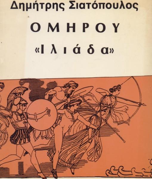 OMIROU ILIADA SIATOPOULOS