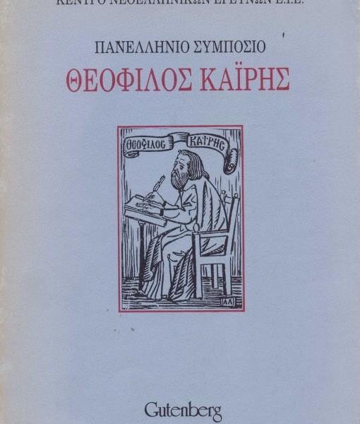 PANELLINIO SYMPOSIO THEOFILOS KAIRIS