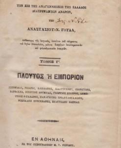 PLOUTOS I EMPORION