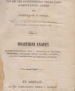 POLITIKOI ANDRES