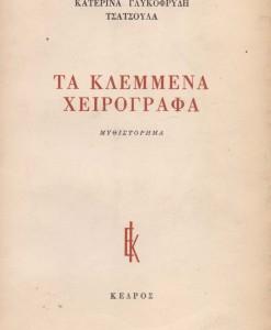 TA KLEMMENA XEIROGRAFA