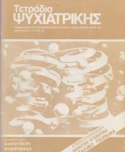 TETRADIA-PSICHIATRIKIS