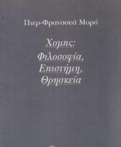 XOMPS FILOSOFIA THRISKIA EPISTIMI