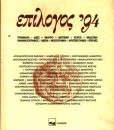 epilogos-94