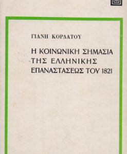 i-koinoniki-simasia