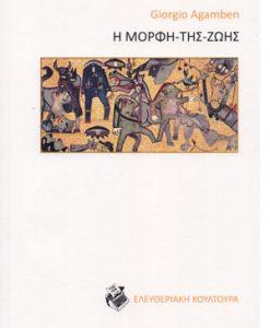 i-morfi-tis-zois