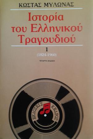 istoria-ellinikou