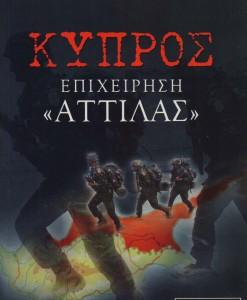 kipros epixeirisi atiilas