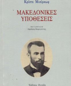 makedonikes ypotheseis