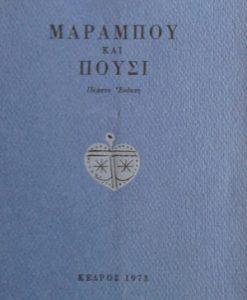 marampou