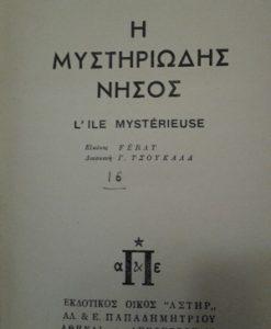 mistiriodis-nisos