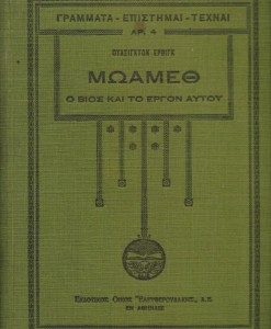 moameth