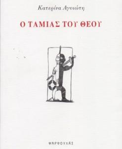 o-tamias-tou-theou