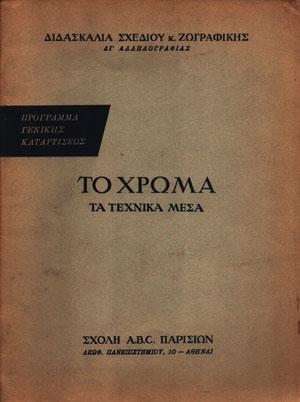 to-xroma