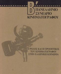 B PANELLINIO SYNEDRIO KINIMATOGRAFOU
