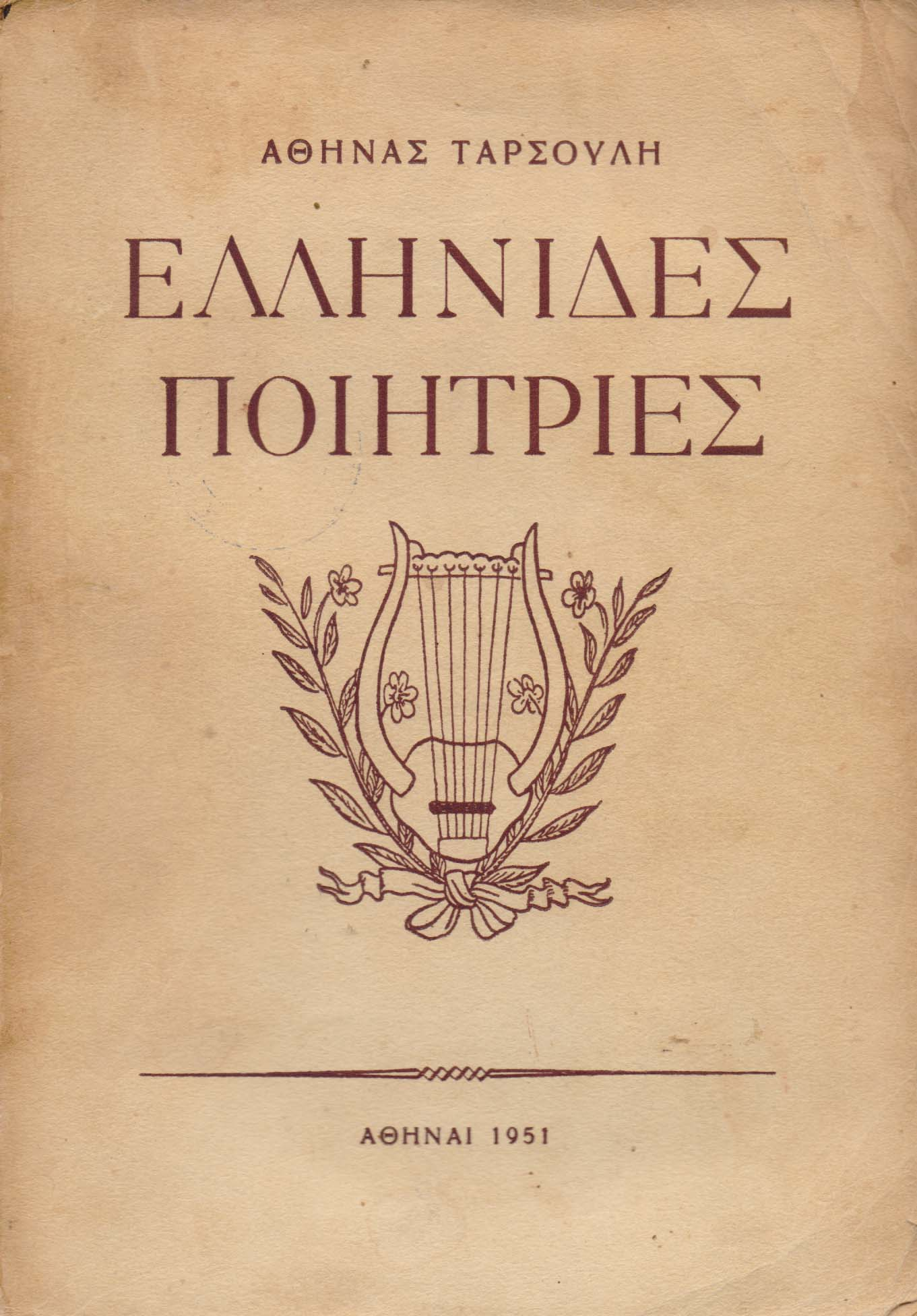 ELLINIDES POIITRIES