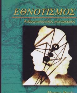 ETHNOTISMOS