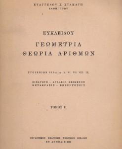 GEOMETRIA THEORIA ARITHMWN
