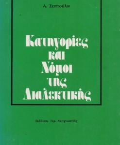 KATIGORIES KAI NOMOI TIS DIALEKTIKIS