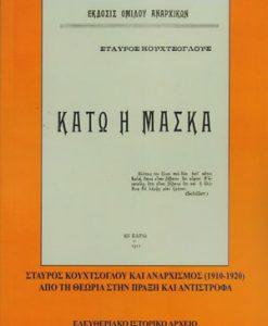 KATO-I-MASKA